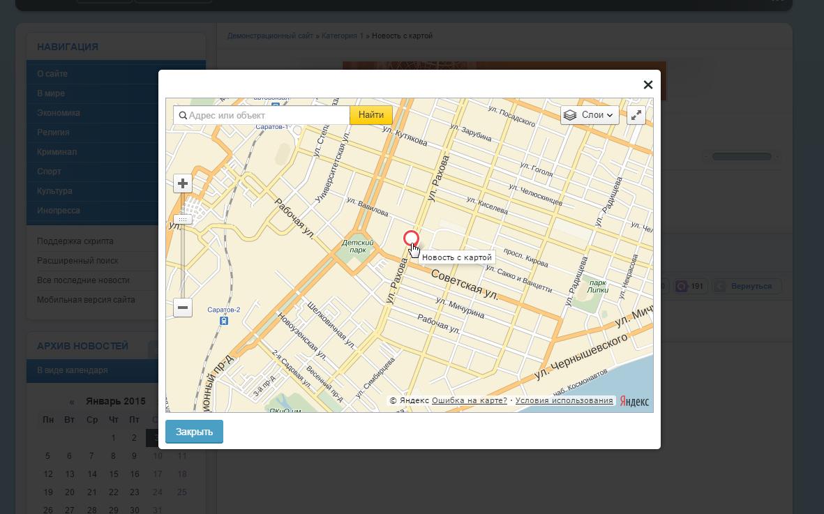 Yandex Maps DLE исправление шаблона. Как и где?